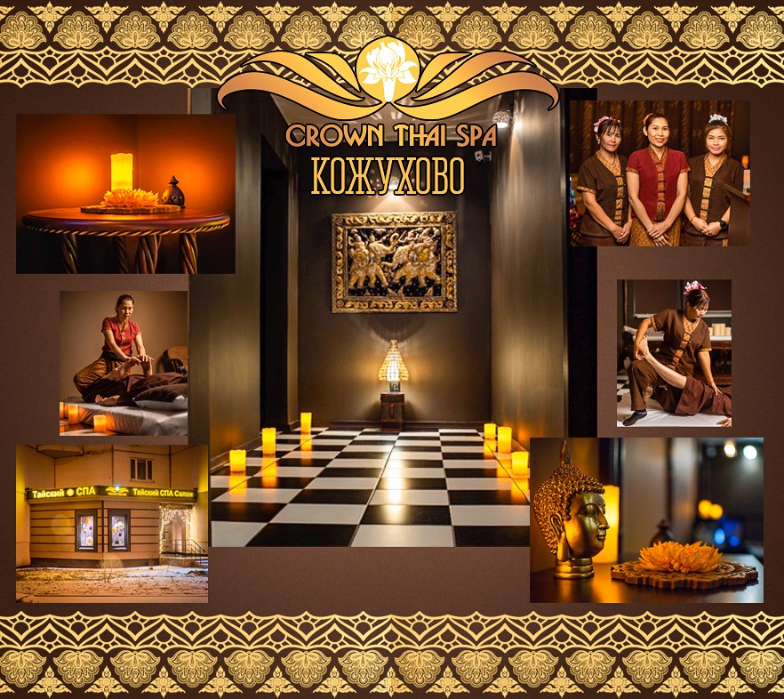 CROWN THAI SPA Кожухово